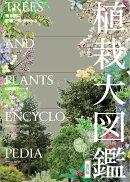植栽大図鑑改訂版