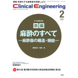 Clinical Engineering(Vol.31 No.2(202) 特集:麻酔のすべて【前編】-麻酔器の構造・機能ー