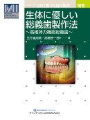 生体に優しい総義歯製作法