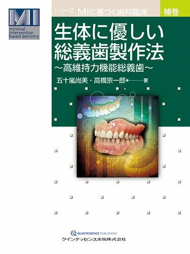 生体に優しい総義歯製作法 高維持力機能総義歯 (MIに基づく歯科臨床) [ 五十嵐尚美 ]