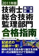 技術士第二次試験総合技術監理部門合格指南(2011年版)