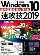 ほぼ標準機能で使えるWindows10速攻技(2019)