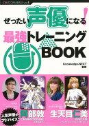 【バーゲン本】ぜったい声優になる!最強トレーニングBOOK