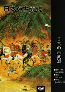 日本の古武道 尾張貫流槍術
