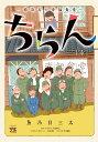 ちらんー特攻兵の幸福食堂ー 4 (ヤングチャンピオン・コミックス) [ 魚乃目三太 ]