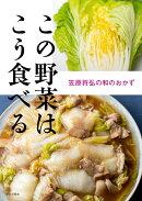 この野菜はこう食べる 笠原将弘の和のおかず