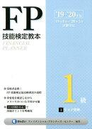 FP技能検定教本1級(1分冊 '19〜'20年版)