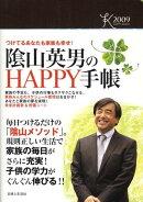 陰山英男のHAPPY手帳(2009)