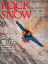 ROCK & SNOW(086(dec.2019)) (別冊山と溪谷)