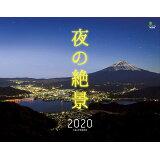夜の絶景カレンダー(2020) ([カレンダー])