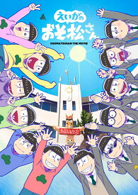 えいがのおそ松さんDVD赤塚高校卒業記念BOX [ 中村悠一 ]