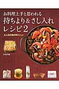 お料理上手と思われる持ちより&さし入れレシピ(2)
