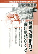 国際労働運動(vol.23(2017.8))