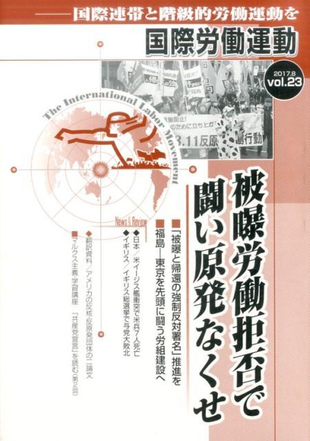 国際労働運動(vol.23(2017.8)) 被曝労働拒否で闘い原発なくせ [ 国際労働運動研究会 ]