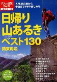 日帰り山あるきベスト130関東周辺 (大人の遠足book)