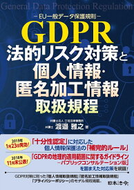 GDPR -EU一般データ保護規則ー 法的リスク対策と個人情報・匿名加工情報取扱規程 [ 渡邉 雅之 ]