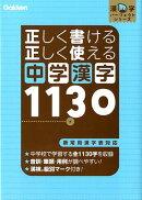 正しく書ける正しく使える中学漢字1130