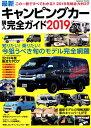 最新キャンピングカー購入完全ガイド(2019) この一冊ですべてわかる!!2019年総合カタログ (COSMIC MOOK)