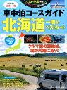 カーネル特選!車中泊コースガイド北海道一周&ベストルート (CHIKYU-MARU MOOK)