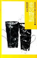 中学生までに読んでおきたい日本文学(6)