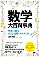 【予約】数学大百科事典 仕事で使う公式・定理・ルール127