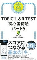 TOEIC L&R TEST初心者特急パート5