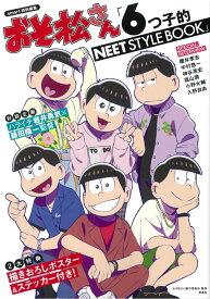smart特別編集 おそ松さん「6つ子的NEET STYLE BOOK」 [ おそ松さん製作委員会 ]