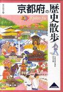 京都府の歴史散歩(上)
