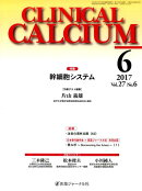 CLINICAL CALCIUM Vol.27No.6