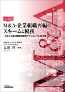 M&A・企業組織再編のスキームと税務 第4版