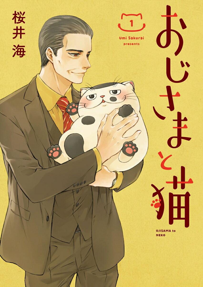 おじさまと猫(1) (ガンガンコミックス pixiv) [ 桜井海 ]