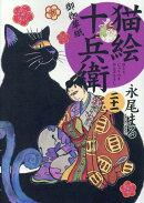 猫絵十兵衛 御伽草紙 二十一(21巻)