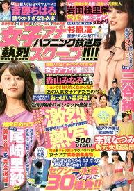 女子アナハプニング放送局熱烈スクープ!!!! (DIA Collection)