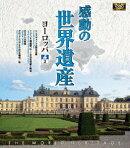 感動の世界遺産 ヨーロッパ2【Blu-ray】