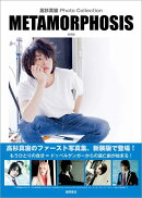 高杉真宙 Photo Collection METAMORPHOSIS 新装版