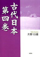 古代日本(第4巻)