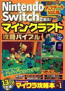 Nintendo Switchで遊ぶ!マインクラフト攻略バイブル 2020アップデート対応版