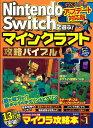 Nintendo Switchで遊ぶ!マインクラフト攻略バイブル 2020アップデート対応版 [ マイクラ職人組合 ]
