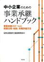 中小企業のための事業承継ハンドブック [ 日本公認会計士協会 ]