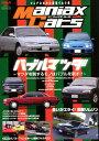 Maniax Cars(Vol.01) マニアのための変態グルマ本 バブルマツダ〜マツダを制するモノはバブルを制す!!〜 (SAN-…