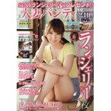 Special人妻パンティ (FUJIMI MOOK)