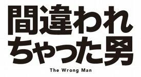 間違われちゃった男 Blu-ray BOX【Blu-ray】 [ 古田新太 ]