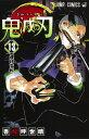 鬼滅の刃 13 (ジャンプコミックス) [ 吾峠 呼世晴 ]