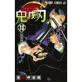 鬼滅の刃(13) 遷移変転 (ジャンプコミックス)