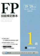FP技能検定教本1級(2分冊 '19〜'20年版)