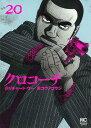 クロコーチ (20) (ニチブンコミックス) [ リチャード・ウー ]