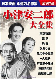 DVD>小津安二郎大全集 (<DVD>) [ 小津安二郎 ]