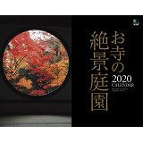 お寺の絶景庭園カレンダー(2020) ([カレンダー])