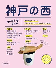 神戸の西 (エルマガMOOK)