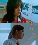 花とアリス【Blu-ray】